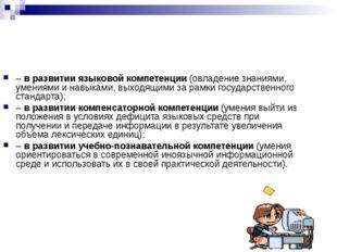 – в развитии языковой компетенции (овладение знаниями, умениями и навыками, в