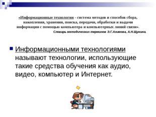 «Информационные технологии - система методов и способов сбора, накопления, х