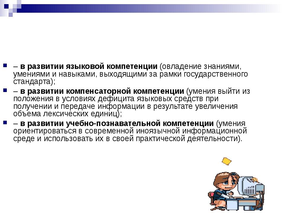 – в развитии языковой компетенции (овладение знаниями, умениями и навыками, в...