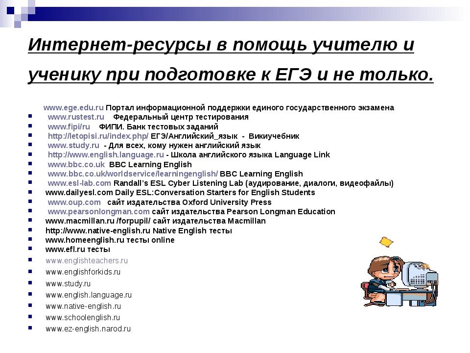 Интернет-ресурсы в помощь учителю и ученику при подготовке к ЕГЭ и не только....