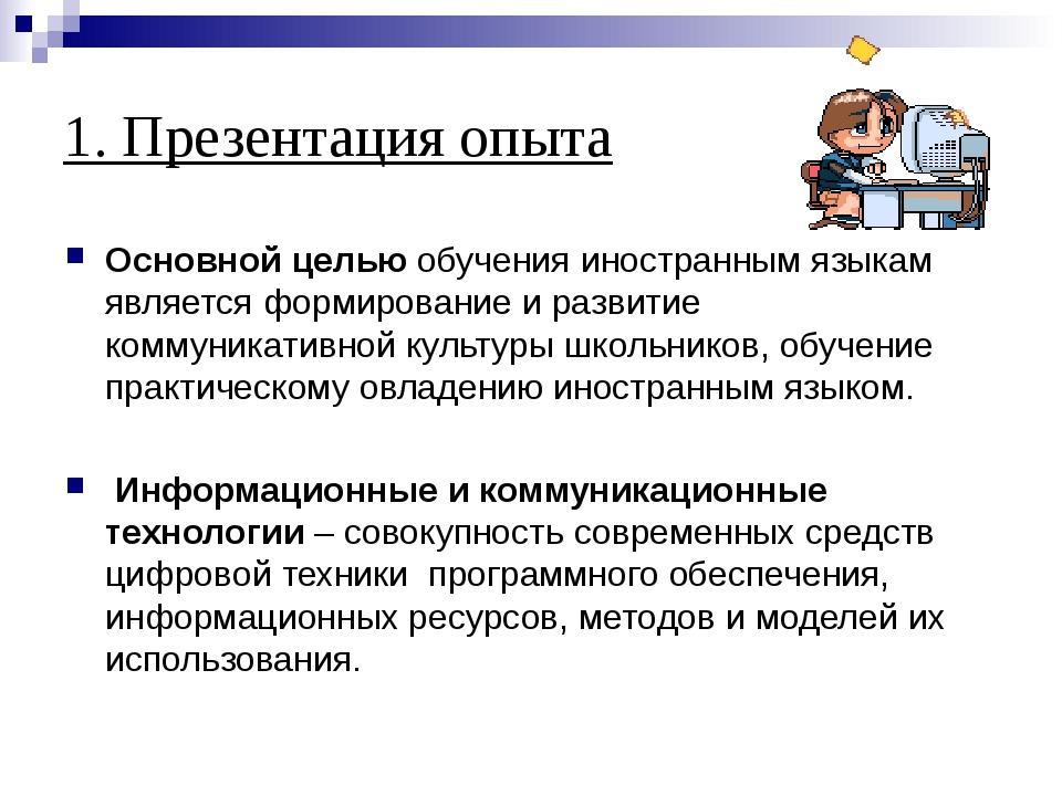 1. Презентация опыта Основной целью обучения иностранным языкам является форм...