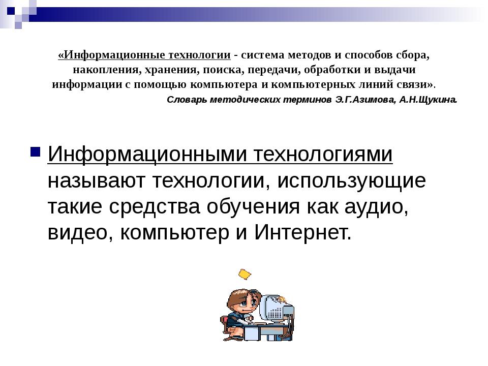 «Информационные технологии - система методов и способов сбора, накопления, х...