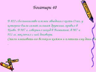 Богатыри 40 В 822 г большинство племен объединил князь Олег, у которого была