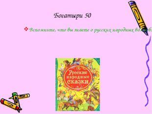 Вспомните, что вы знаете о русских народных волшебных сказках. Чем похожи ска