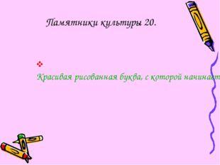 Памятники культуры 20. Красивая рисованная буква, с которой начинается текст