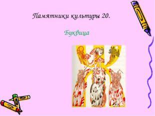 Памятники культуры 20. Буквица