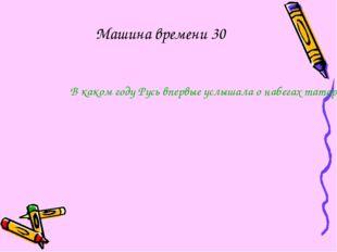 В каком году Русь впервые услышала о набегах татаро-монгол на свои земли? Ма