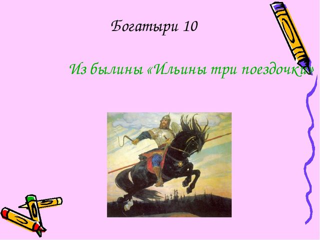 Богатыри 10 Из былины «Ильины три поездочки»