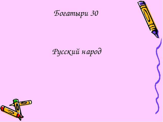 Богатыри 30 Русский народ
