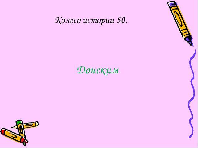 Колесо истории 50. Донским