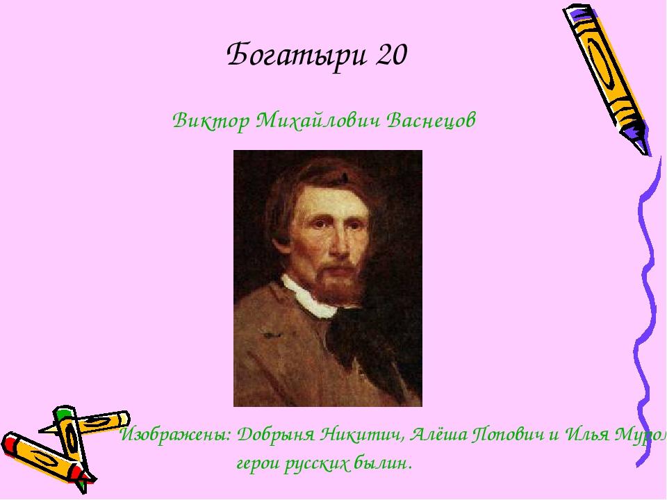 Богатыри 20 Виктор Михайлович Васнецов Изображены: Добрыня Никитич, Алёша Поп...