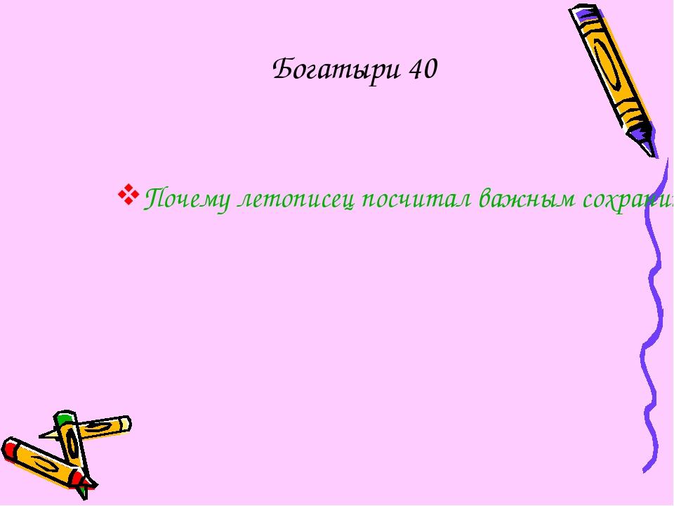 Почему летописец посчитал важным сохранить память о князе Олеге? Богатыри 40