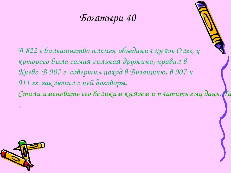 Богатыри 40 В 822 г большинство племен объединил князь Олег, у которого была...