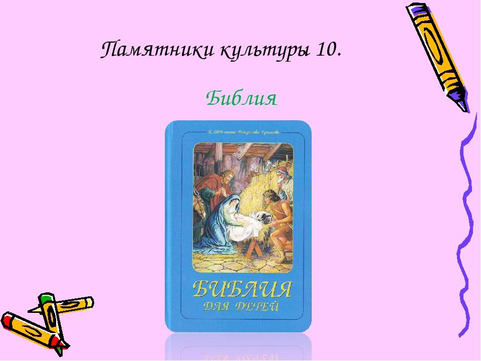 Памятники культуры 10. Библия