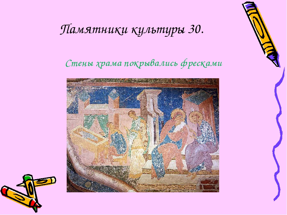 Памятники культуры 30. Стены храма покрывались фресками