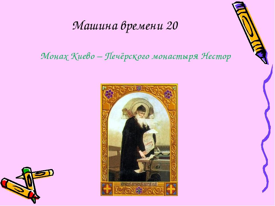 Монах Киево – Печёрского монастыря Нестор Машина времени 20