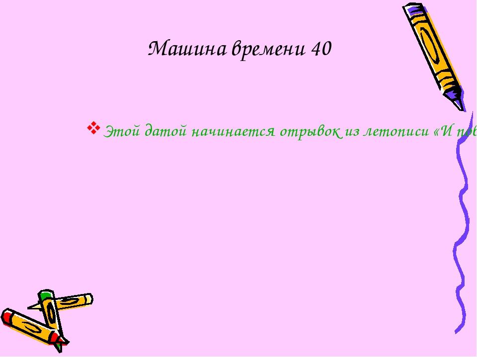 Этой датой начинается отрывок из летописи «И повесил Олег щит свой на вратах...