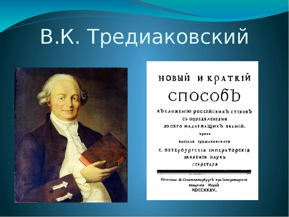В.К. Тредиаковский