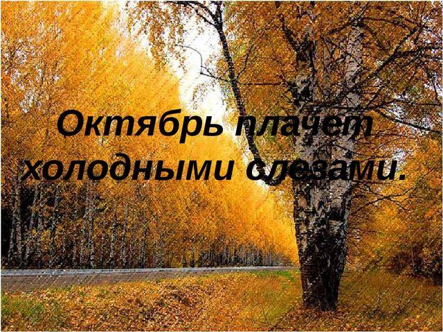 Октябрь плачет холодными слезами.