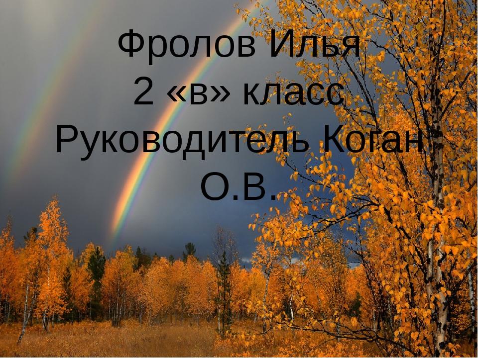 Фролов Илья 2 «в» класс Руководитель Коган О.В.