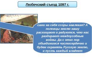 Любечский съезд 1097 г. «Зачем губим Русскую землю, сами на себя ссоры навлек