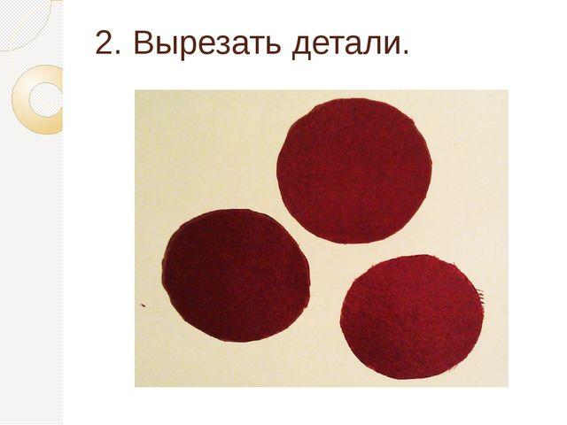 2. Вырезать детали.