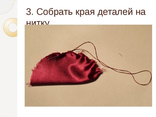 3. Собрать края деталей на нитку.