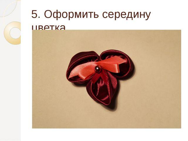 5. Оформить середину цветка.