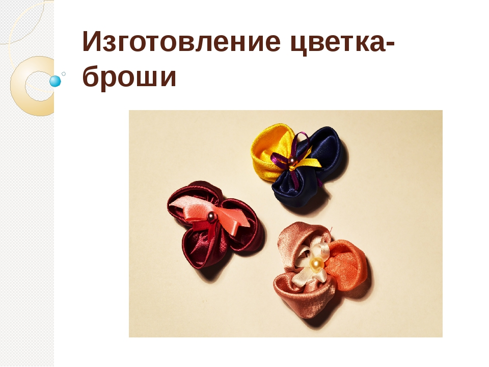 Изготовление цветка-броши