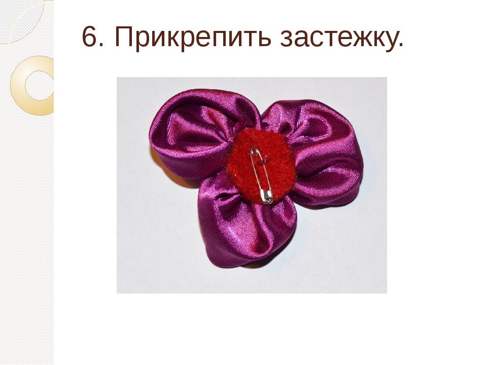 6. Прикрепить застежку.