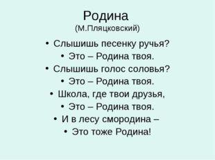 Родина (М.Пляцковский) Слышишь песенку ручья? Это – Родина твоя. Слышишь голо