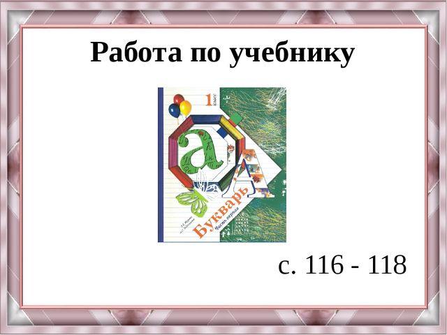 с. 116 - 118 Работа по учебнику