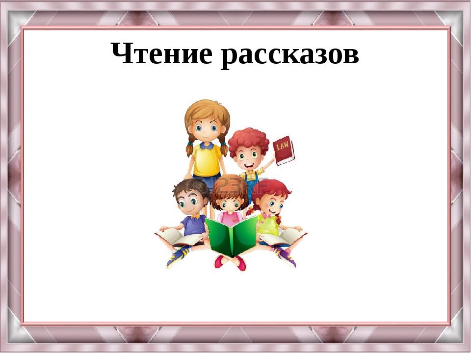 Чтение рассказов
