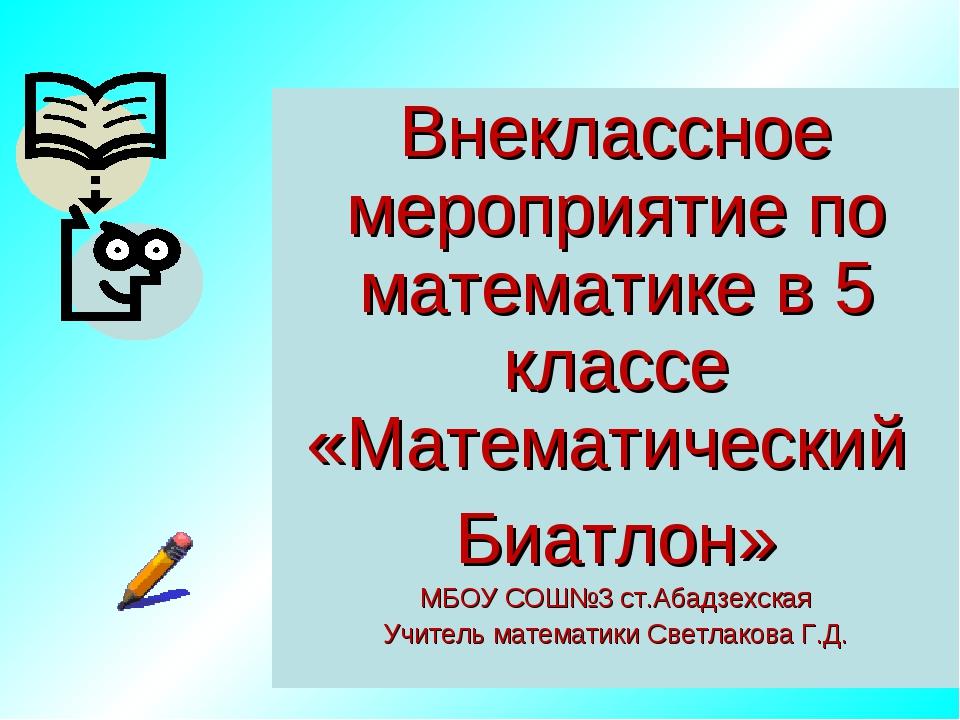 Внеклассное мероприятие по математике в 5 классе «Математический Биатлон» МБО...