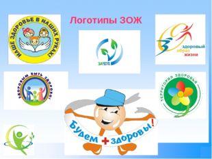 Логотипы ЗОЖ