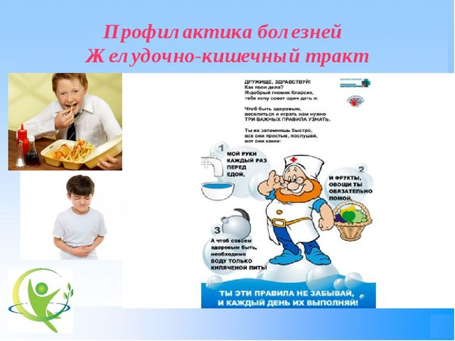 Профилактика болезней Желудочно-кишечный тракт