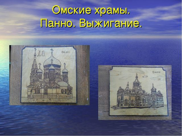 Омские храмы. Панно. Выжигание.