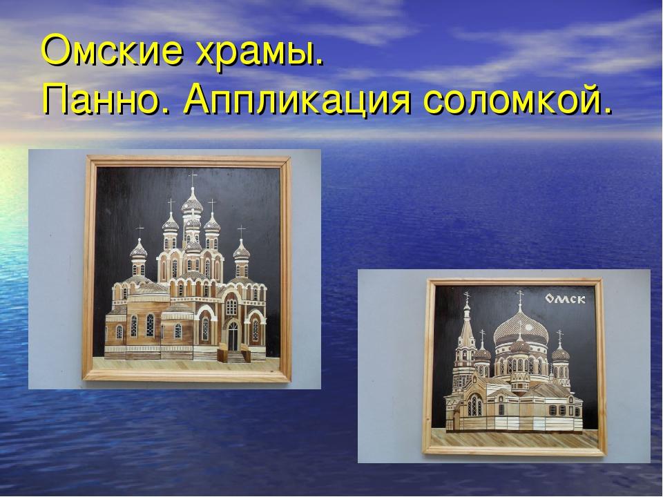 Омские храмы. Панно. Аппликация соломкой.