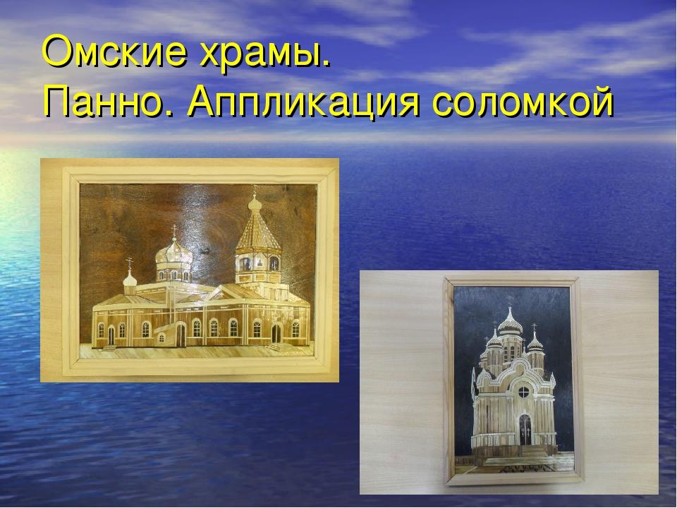 Омские храмы. Панно. Аппликация соломкой