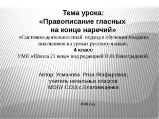 Тема урока: «Правописание гласных на конце наречий» «Системно-деятельностный