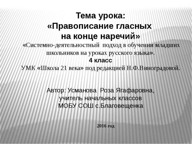 Тема урока: «Правописание гласных на конце наречий» «Системно-деятельностный...
