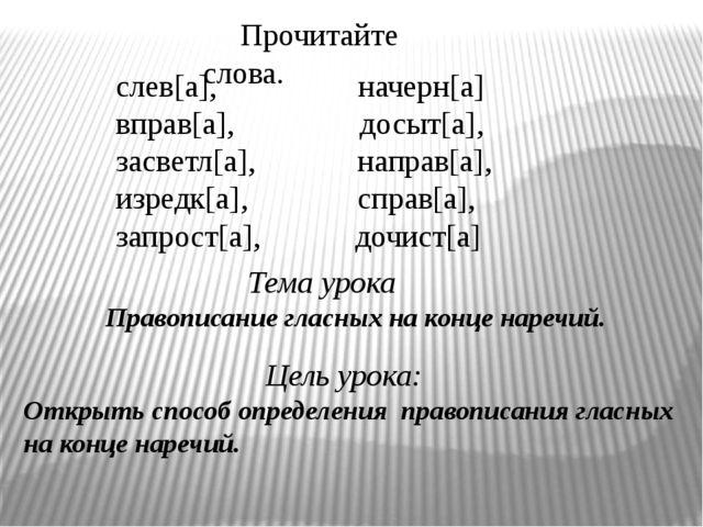 слев[а], начерн[а] вправ[а], досыт[а], засветл[а], направ[а], изредк[а], спра...