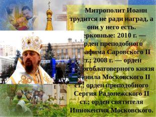 Митрополит Иоанн трудится не ради наград, а они у него есть. Церковные: 2010