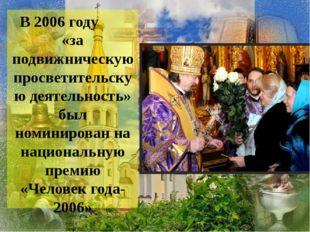 В 2006 году «за подвижническую просветительскую деятельность» был номинирован