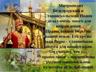 Митрополит Белгородский и Старооскольский Иоанн сделал очень много для возро