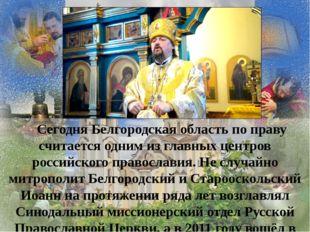 Сегодня Белгородская область по праву считается одним из главных центров рос