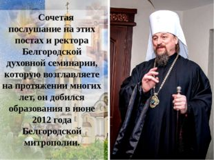 Сочетая послушание на этих постах и ректора Белгородской духовной семинарии,