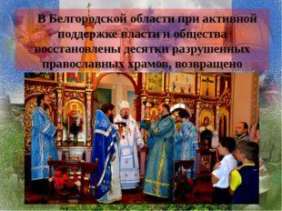 В Белгородской области при активной поддержке власти и общества восстановлен