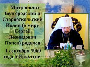 Митрополит Белгородский и Старооскольский Иоанн (в миру Сергей Леонидович По