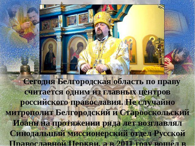 Сегодня Белгородская область по праву считается одним из главных центров рос...